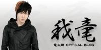 竜太郎 OFFICIAL BLOG「我竜」