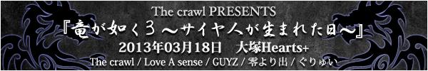 2013/03/18『竜が如く3』大塚Hearts+
