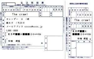 The crawlカレンダー申込み 記入方法